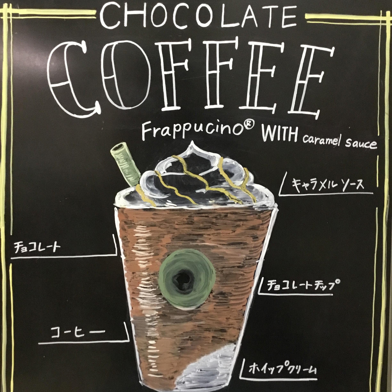 チョコレート コーヒー フラペチーノ®  with キャラメル ソース