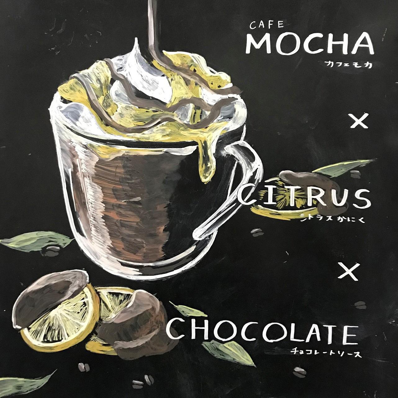 シトラス チョコレート ソース モカ