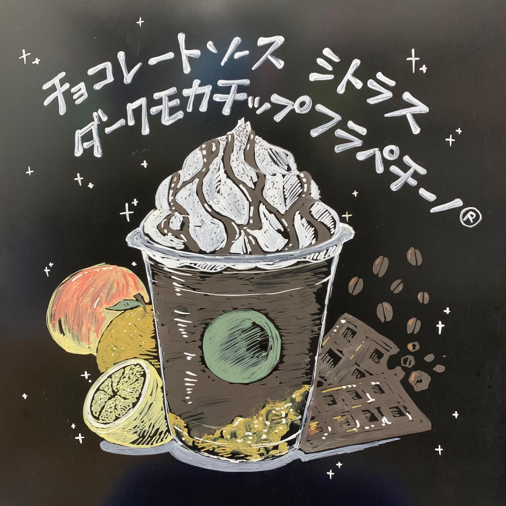 チョコレート ソース シトラス ダーク モカ チップ フラペチーノ®