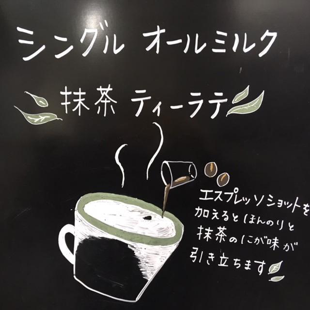 シングル オールミルク 抹茶 ティー ラテ