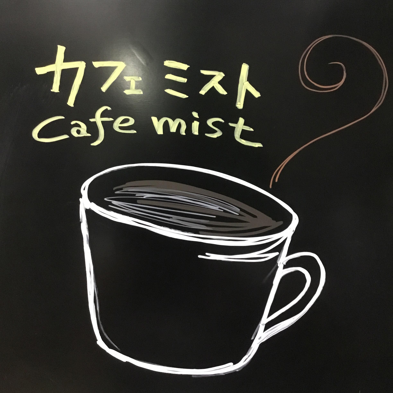 カフェ ミスト