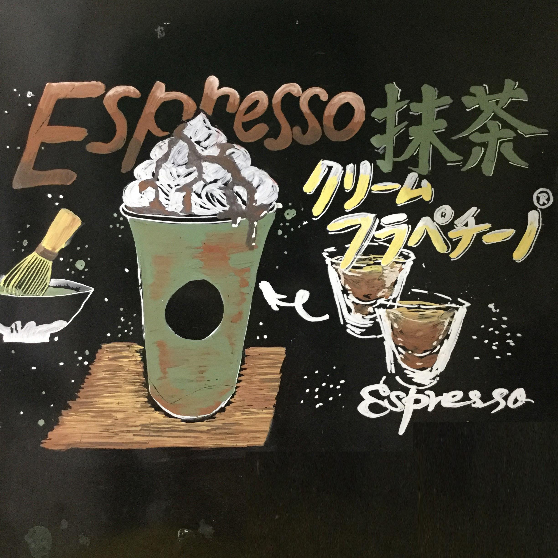 エスプレッソ 抹茶 フラペチーノ®