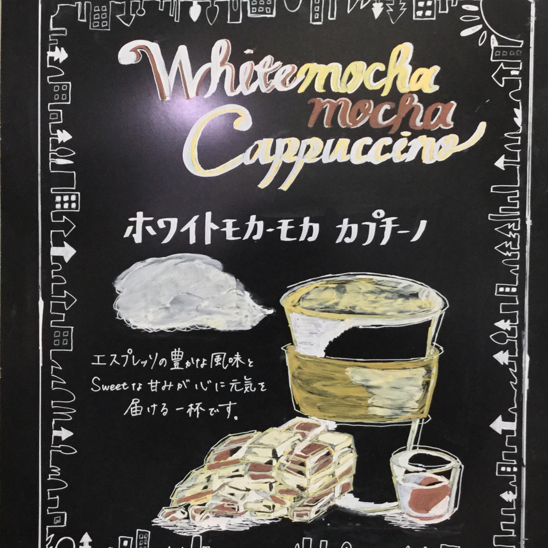 ホワイト モカ - モカ カプチーノ