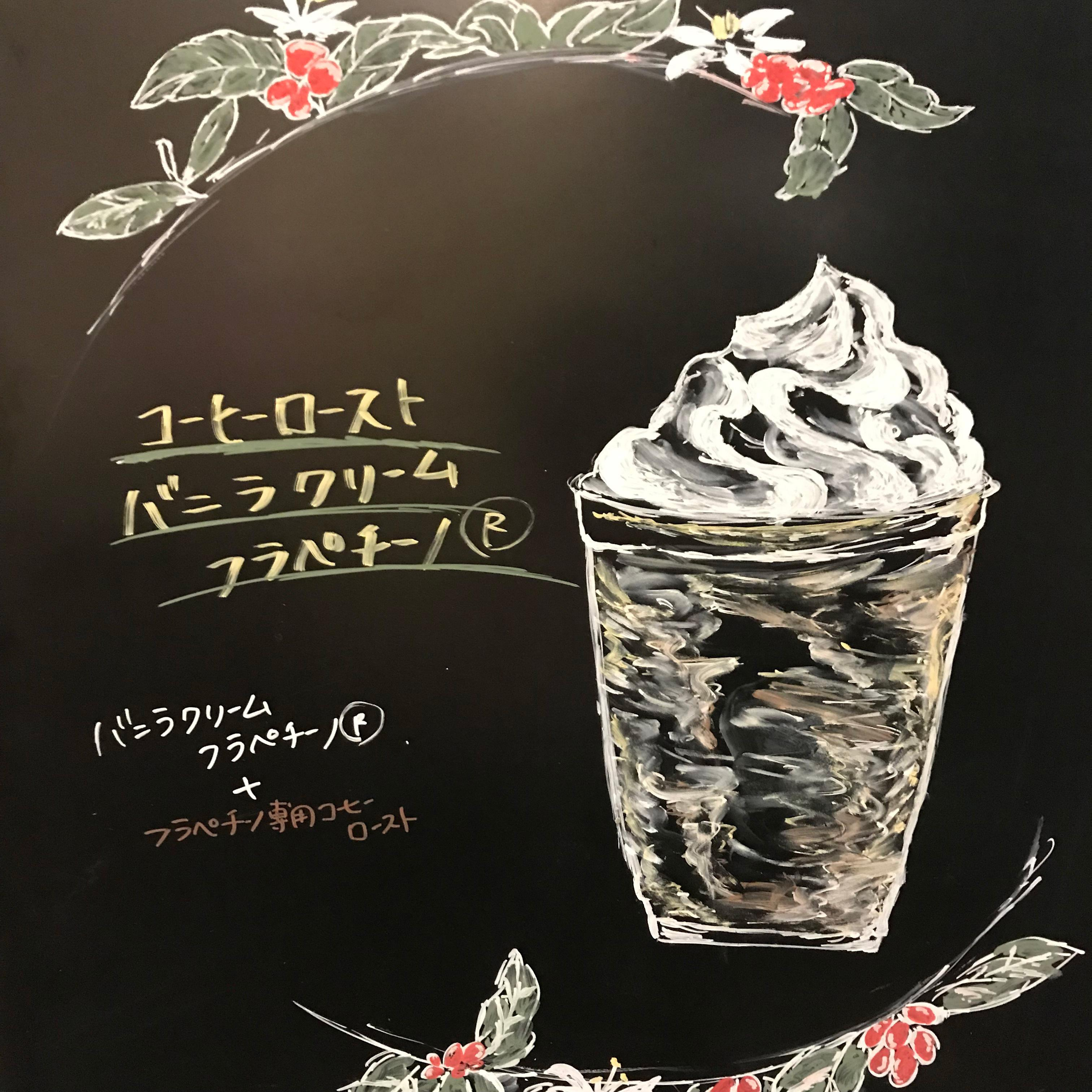 コーヒーロースト バニラ クリーム フラペチーノ®