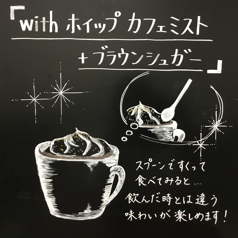 ウィズ ホイップ カフェ ミスト+ブラウンシュガー