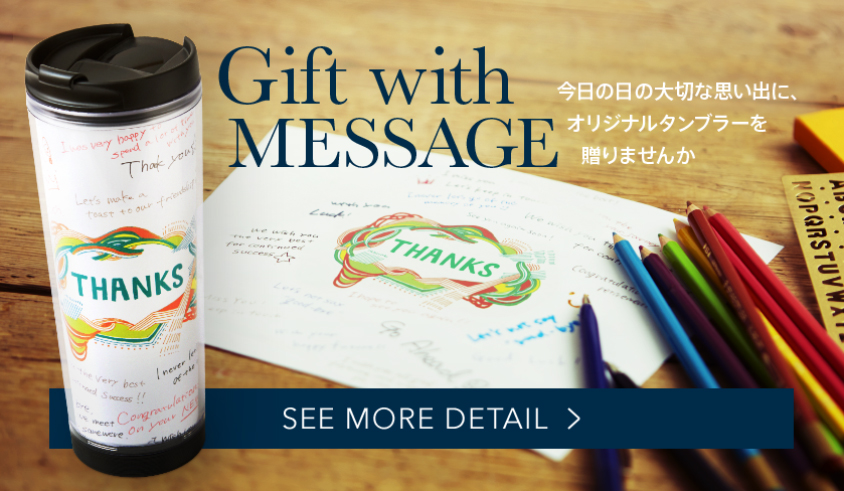 Gift with MESSAGE