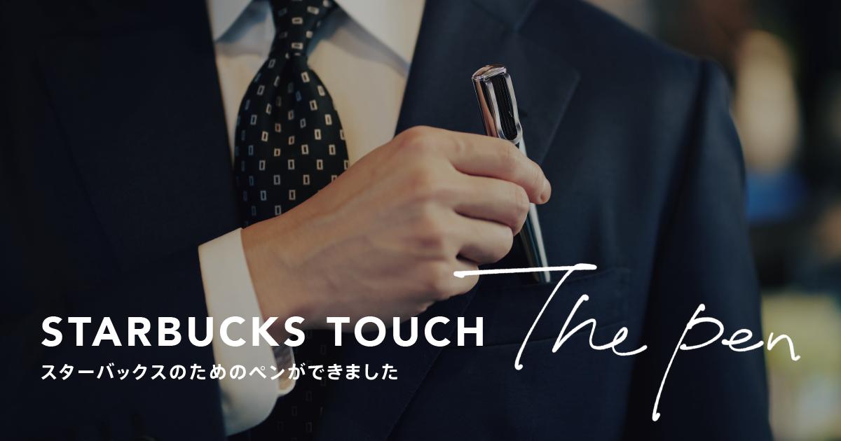 Starbucks Touch スターバックス タッチ