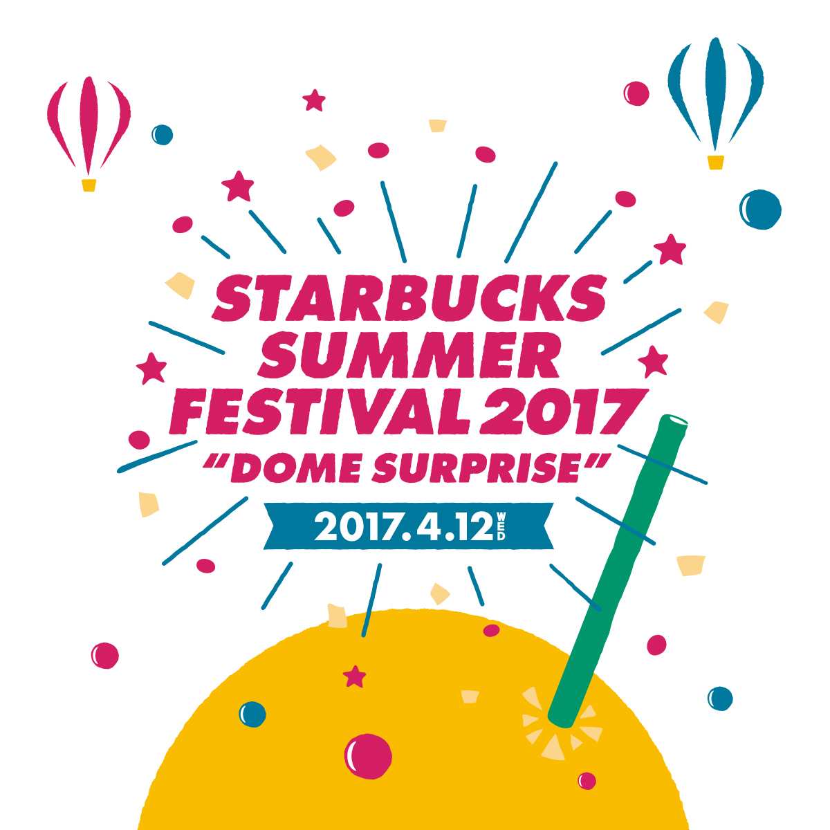 "「STARBUCKS SUMMER FESTIVAL 2017 ""DOME SURPRISE""」ご招待プレゼント"