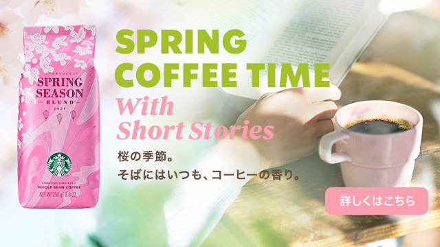 SPRING COFFEE TIME With Short Stories 桜の季節。そばにはいつも、コーヒーの香り。詳しくはこちら