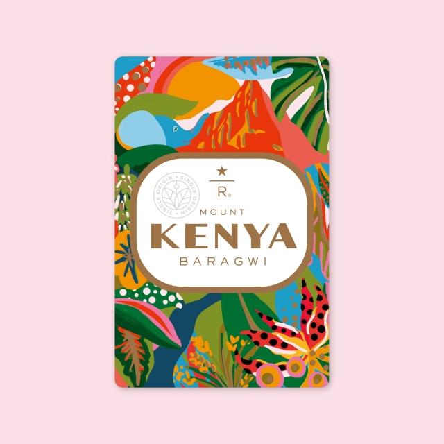 マウント ケニア バラグウィ
