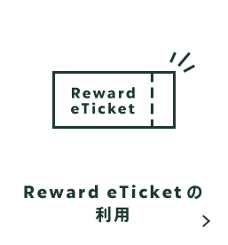 Reward eTicketの利用